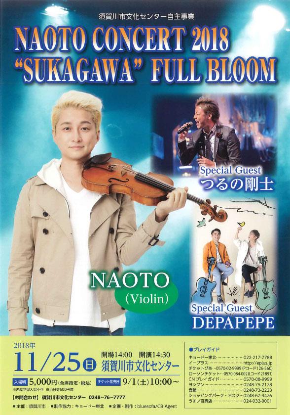 """NAOTO CONCERT 2018 """"SUKAGAWA""""FULL BLOOM"""