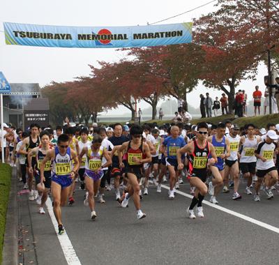 円谷幸吉メモリアルマラソン大会