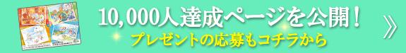 10000人達成ページ!