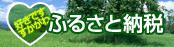 須賀川ふるさと納税