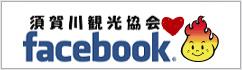 須賀川観光協会facebookバナー