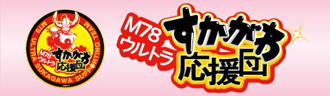 M78ウルトラすかがわ応援団
