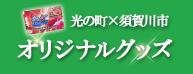 光の町×須賀川限定商品