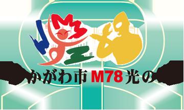 すかがわ市M78光の町 – 福島県須賀川市×M78星雲光の国