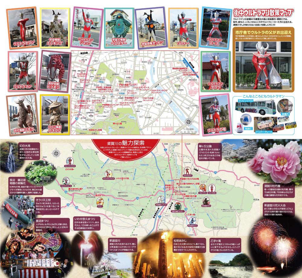 ウルトラガイドマップ日本語2